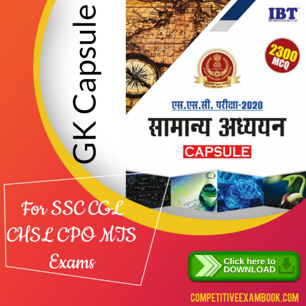 [Download] GK Capsule for SSC CGL 2017 Tier-1 Examination PDF