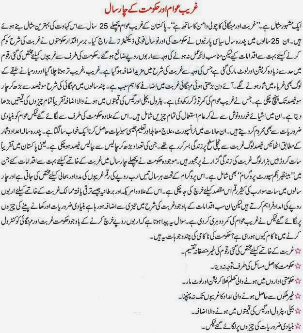 essay on poverty in pakistan in urdu