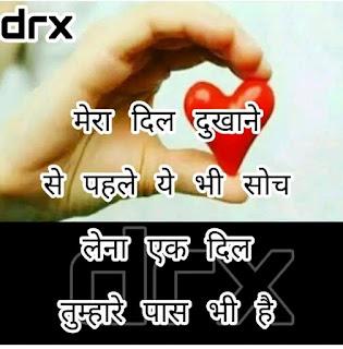 cute hindi quotes whatsapp dp hd image
