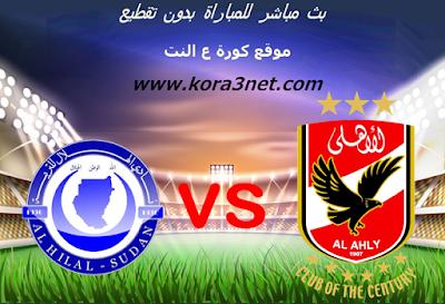 موعد مباراة الاهلى والهلال السودانى اليوم 1-2-2020 دورى ابطال افريقيا