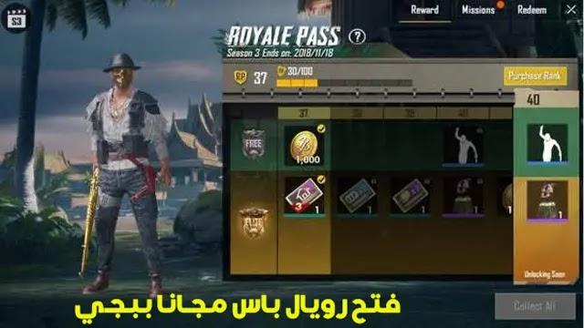 فتح رويال باس مجانا ببجي الموسم 19