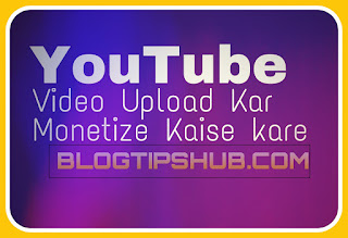 Youtube par video upload kar monetize kaise kare