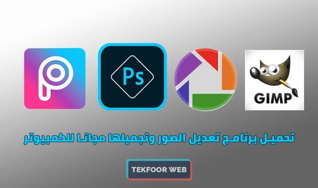 تحميل برنامج تعديل الصور وتجميلها مجانا للكمبيوتر – افضل 03 برامج مجانية