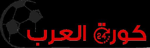 كورة العرب 24   موقع رياضي شامل، يقدم أخبار الكورة العربية والعالمية، مواعيد مباريات اليوم