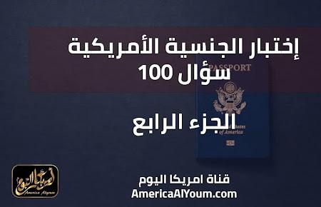 اختبار الجنسية الأمريكية - 100 سؤال - الجزء الرابع