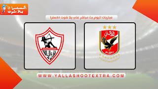 مباراة الأهلي والزمالك اليوم 27-11-2020 دوري أبطال أفريقيا