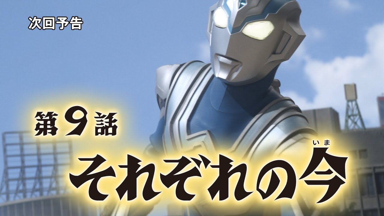 Download ultraman taiga 9 sub indo