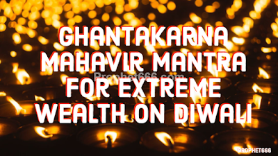 Ghantakarna Mahavir Jain Wealth Mantra for Extreme Wealth on Diwali