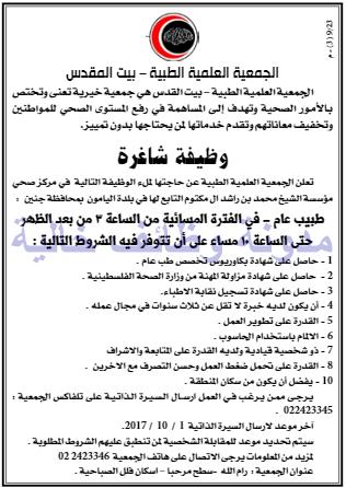 وظائف شاغرة فى جريدة القدس فلسطين الاحد 24-09-2017 %25D8%25A7%25D9%2584%25D9%2582%25D8%25AF%25D8%25B3%2B5