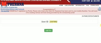 Odisha Prerana Scholarship 2019