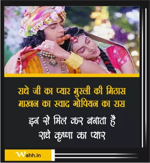 Radha Krishna Love Quote  With Images