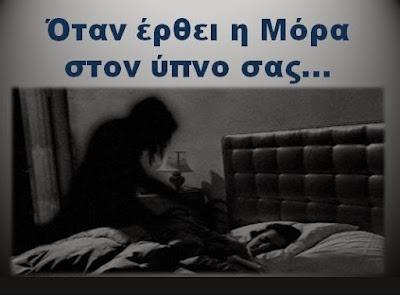 Μόρα ο σκιερός επισκέπτης της νύχτας ο τρόμος των ονειρεύτων