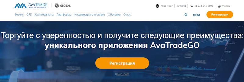 Мошеннический сайт avatrade.ru – Отзывы, развод. Компания AvaTrade мошенники