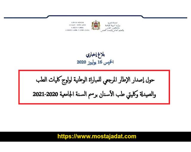 إصدار الإطار المرجعي للمباراة الوطنية لولوج كليات الطب والصيدلة وكليتي طب الأسنان برسم السنة الجامعية 2020-2021