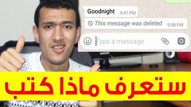 معرفة الرسائل التي حذفها المرسل على واتساب بدون علمه !
