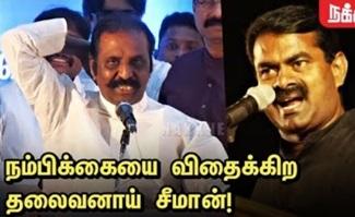 Vairamuthu Appreciate Seeman's Love on Tamil Language | Bharathiraja