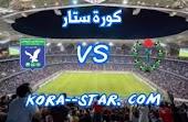 اهم تفاصيل مباراة سموحة ودكرنس اليوم بتاريخ 16-02-2021 في كأس مصر
