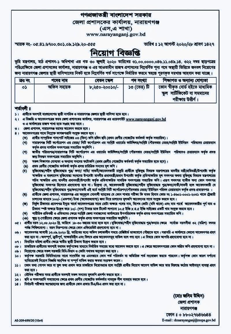 নারায়ণগঞ্জ জেলা প্রশাসক কার্যালয়ে নিয়োগ ২