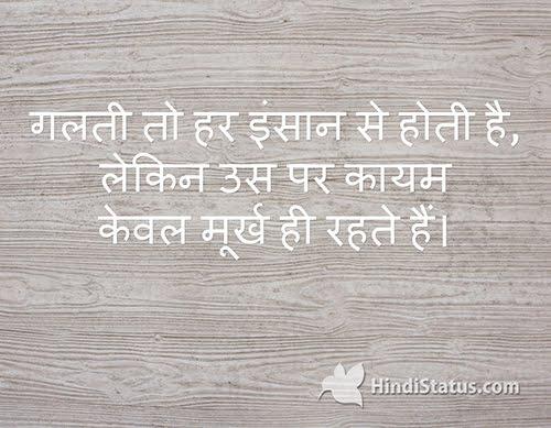 Mistakes - HindiStatus