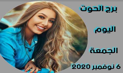 توقعات برج الحوت اليوم 6/11/2020 الجمعة 6 نوفمبر / تشرين الثاني 2020