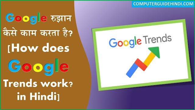 Google रुझान कैसे काम करता है? [How does Google Trends work? in Hindi]