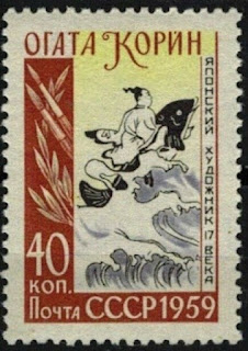 Russia 1959 Ogata Korin, Japanese Artist.