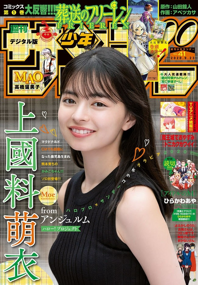 [Shonen Sunday] 2020 No.41 上國料萌衣 - idols