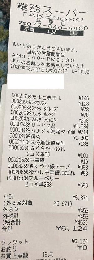 業務スーパー 耳原店 2020/8/27 のレシート