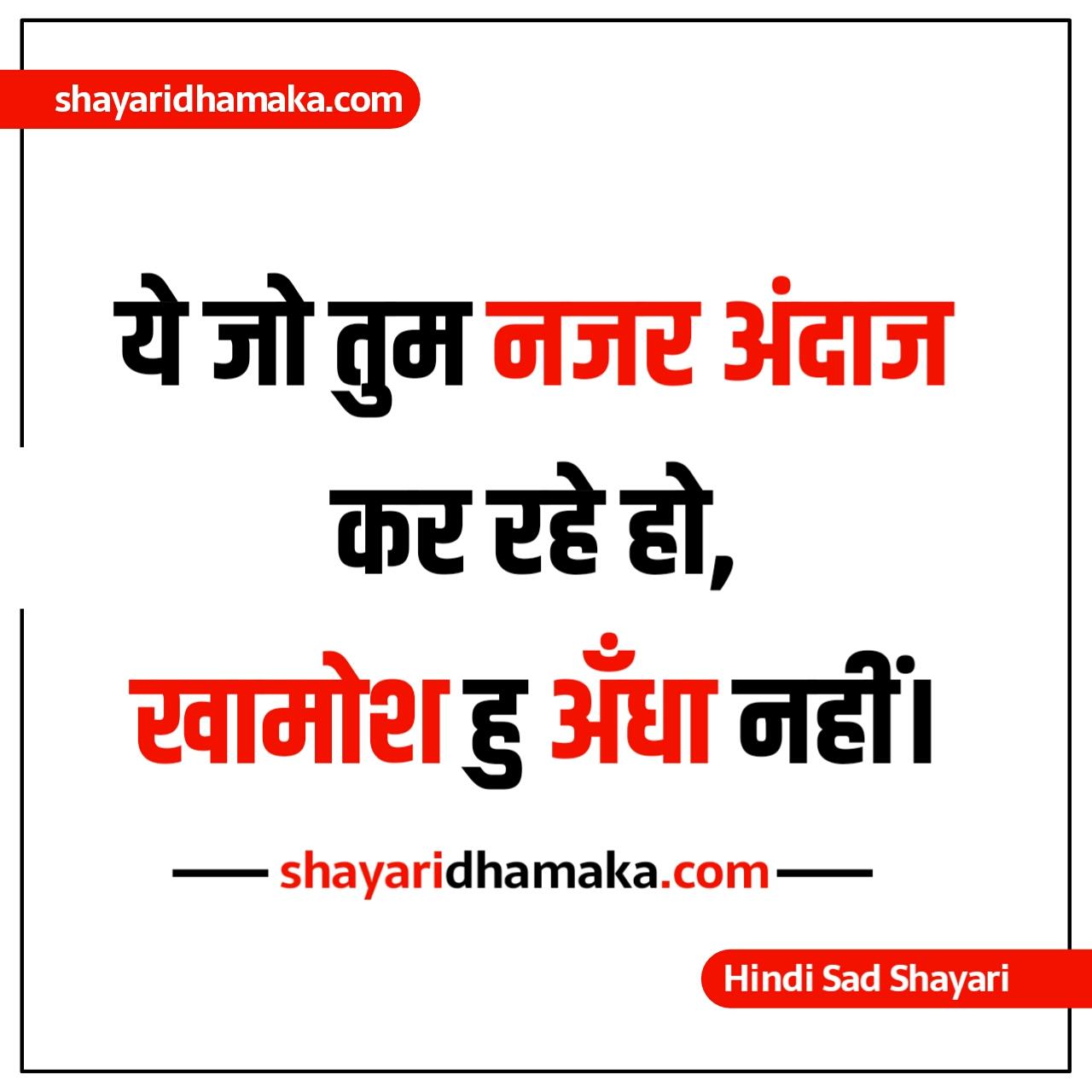 ये जो तुम नजर अंदाज कर रहे हो - Hindi Sad Shayari