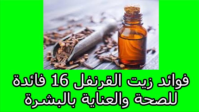 16 فائدة للصحة والعناية بالبشرة والشعر فوائد زيت القرنفل