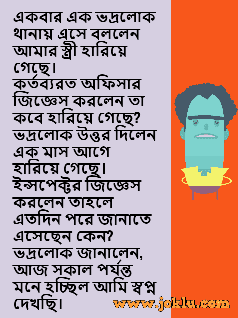 Husband dreaming Bengali story joke