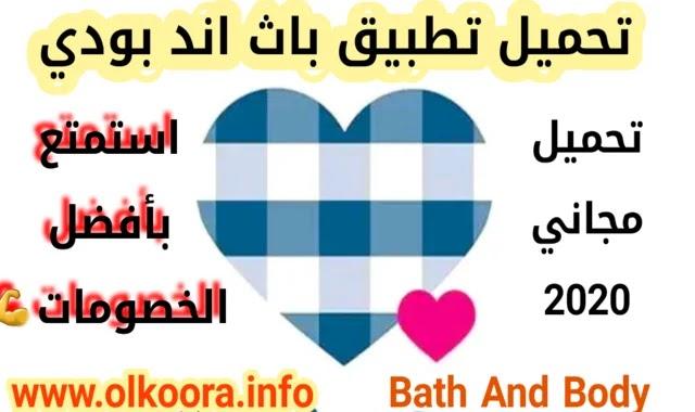 تحميل تطبيق باث اند بودي ووركس Bath and body works 2020 للتسوق في السعودية