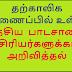 தற்காலிக இடமாற்றத்திலுள்ள தேசிய பாடசாலை ஆசிரியர்களுக்கான அறிவித்தல்