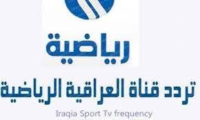تردد قناة الرابعة العراقية الرياضية علي النايل سات والعرب سات