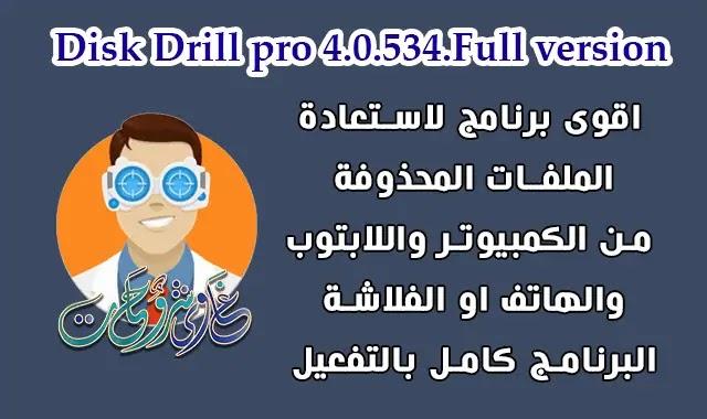 تحميل افضل برنامج لاستعادة الملفات المحذوفة Disk Drill Pro 4.0.534.0 Free Download بالتفعيل