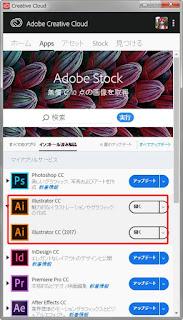AdobeCC設定04