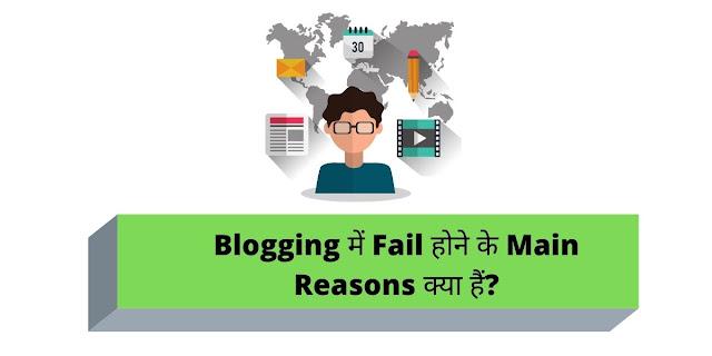 Blogging में Fail होने के Main Reasons क्या हैं?