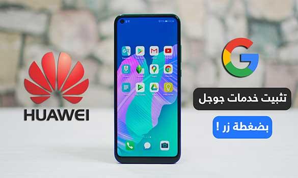 طريقة تثبيت جميع خدمات جوجل على اي هاتف هواوي Huawei بضغطة زر واحدة