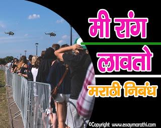 rang lavto essay marathi