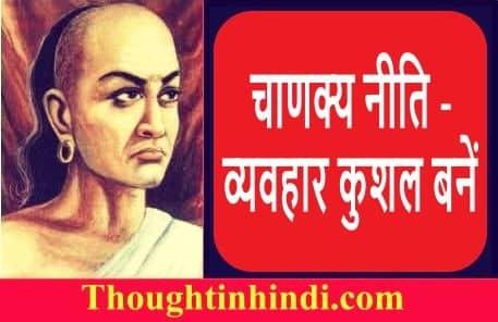 Chanakya Niti चाणक्य नीति - व्यवहार कुशल बनें