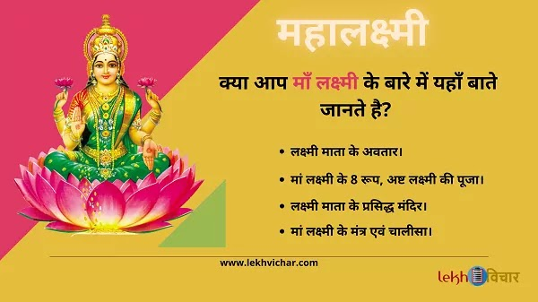 Do you know important things about Maa Lakshmi in hindi