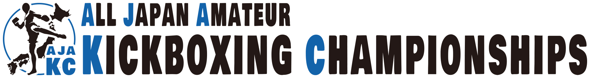 オールジャパンアマチュアキックボクシングチャンピオンシップス(全日本アマチュアキックボクシング選手権大会/AJAKC)