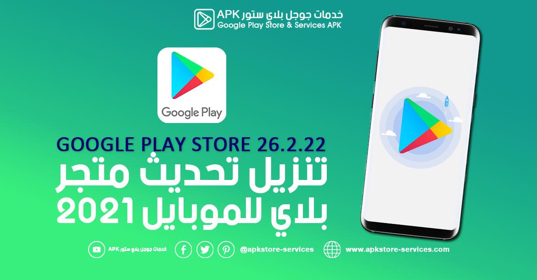 تحديث متجر بلاي 2021 - تنزيل متجر Play للموبايل سامسونج Google Play Store 26.2.22