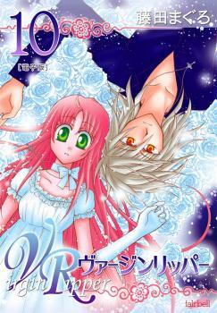 Virgin Ripper Manga