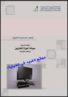 تحميل كتاب صيانة أجهزة التلفزيون pdf