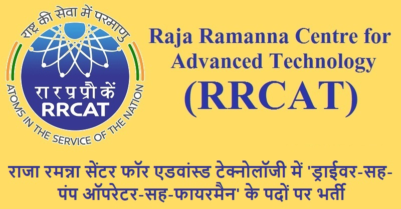 RRCAT Recruitment 2019