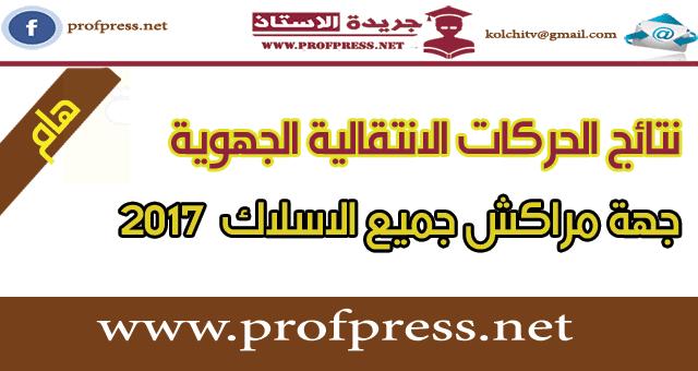 جهة مراكش آسفي لوائح المنتقيلن في الحركة الجهوية2017 للأسلاك الثلاث