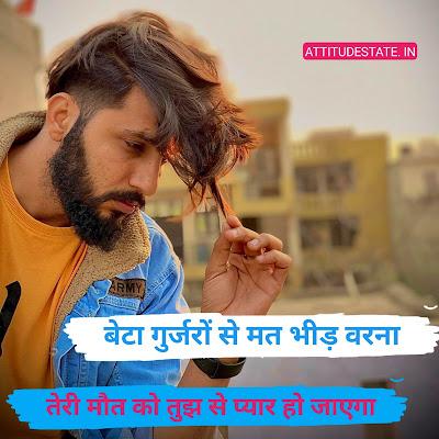 fb gujjar status in hindi