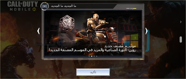 Download Call of Duty Mobile Full Free