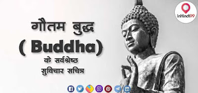 GAUTAM BUDDHA QUOTES IN HINDI (सर्वश्रेष्ठ सुविचार, अनमोल वचन)